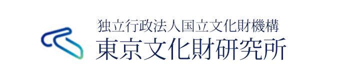 独立行政法人国立文化財機構東京文化財研究所