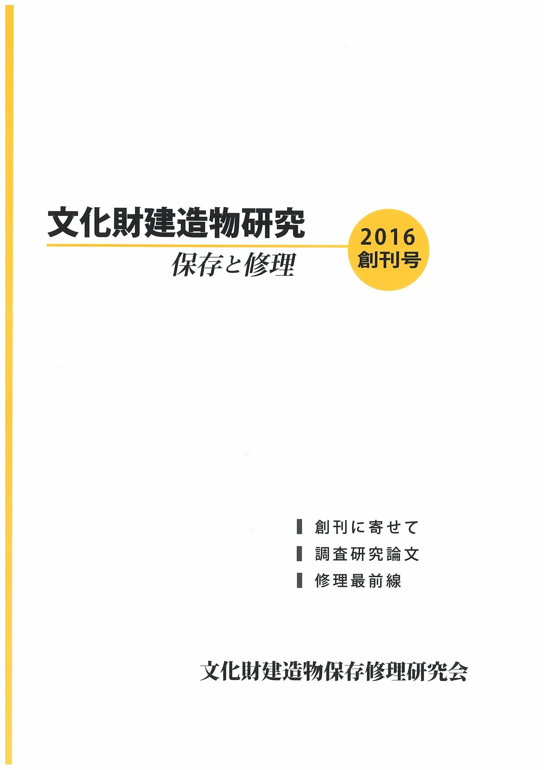 文化財建造物研究 保存と修理 2016年創刊号