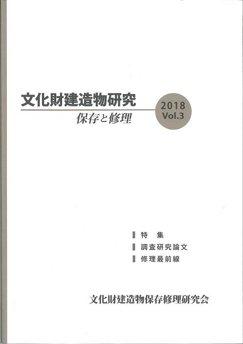 文化財建造物研究 保存と修理 2018年 Vol.3